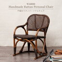 【あす楽】パーソナルチェア 椅子 イス ラタン 籐 木製 アジアン家具 籐椅子 和風 レ