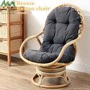 籐 回転いす チェア 椅子 パーソナルチェア ハイバック リラックスチェア ラタン 木製 旅館