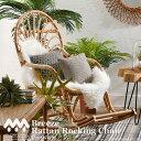【開梱設置無料・代引き不可】ロッキングチェア パーソナルチェア 椅子 リビングチェア イ