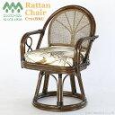 【あす楽】籐 回転椅子 イス チェア 和 高座椅子 ラタンチェア リラックス椅子 パーソ
