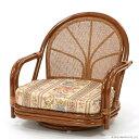【あす楽】回転椅子 C710HRJ1 ロータイプ 回転座椅子 籐座椅子 座椅子 回転 ラタン 回転チェア アジアン 和 ジャパニーズ モダン 【楽ギフ_のし宛書】【楽ギフ_メッセ】 CT14