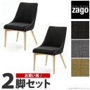 【新生活応援SALE】ZAGO(ザーゴ) EVA 北欧家具 ダイニングチェアー 椅子 ナチュラル グレー グリーン 木製 おしゃれ SET2-L-C312XX