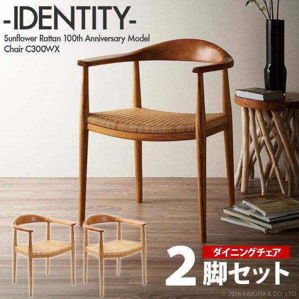 2脚セット 2脚組 ダイニングチェア 椅子 いす カフェ スツール パーソナルチェア 籐椅子 ラタン チーク無垢 木製 ナチュラル 北欧 無垢 THE CHAIR ザチェア アジアン バリ 食卓 アームチェア 肘掛け SET2-C300WX7 CT17