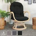 籐 回転いす チェア クッション3色から選べる 椅子 パーソナルチェア ハイバック リラックスチェア ラタン 木製 旅館 ホテル レトロ クラシック ナチュラル BREEZE ブリーズ 北欧 和 2020年新商品 C2901NDX