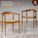 【ポイント10倍】2脚セット IDENTITY ダイニングチェア 椅子 いす カフェ ラタンチェア 籐椅子 ラタン チーク無垢 木製 ナチュラル 北欧 無垢 THE CHAIR ザチェア アジアン アームチェア OAチェア テレワーク SET2-C301WX7 CT17