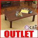 【OUTLET】チーク無垢 テーブル アジアン チーク アジアン家具 アジアンリゾート ナチュラル和風 バリ ローテーブル