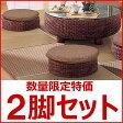 アジアン家具 アジアン バリ 座椅子 2脚組 SET2-C1912CS ウォーターヒヤシンス シーグラス バリ エスニック ウォーターヒアシンス 2脚