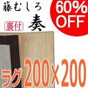 籐むしろ ラグ【奏】(200×200cm) ラタンカーペット 裏付き アジアンカーペット 和風 ラグマット