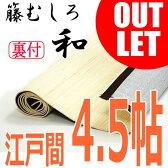 【アウトレット】籐むしろ 江戸間4.5帖 【和】 ラタンカーペット 裏付き ムシロ 4.5畳 】〜6畳