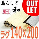【アウトレット】籐むしろ ラグ 140×200cm【和】 裏付き 籐カーペット