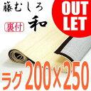 【アウトレット】ラタンカーペット 籐むしろ ラグ 200×250cm【和】 ラタンカーペット 裏付き