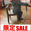 【SALE】7999→6999円!!2016年新商品 WEB限定オリジナル KAGLAB チーク 天然木 キッズ 椅子 ナチュラル