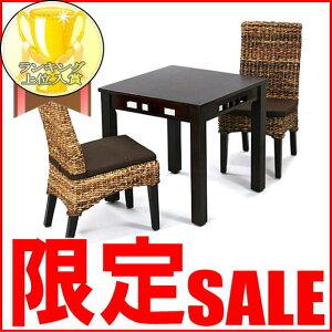 【送料無料・翌日出荷】籐家具:バナナリーフチェア☆アジアンダイニングテーブル3点セットバリのお土産プレゼントT170AT+C404AT×2