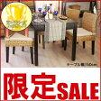 ダイニングテーブル 5点セット アジアン家具 アジアン ウォーターヒヤシンス ラタン 籐家具 ダイニングセット T57A3504 (T570AT1+C350AT4)