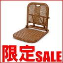 【あす楽】座椅子 籐椅子 折りたたみ 温泉旅館 アジアン 和風 雑貨 日本C08HR(Z08HR) CT15