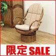 【SUMMER SALE】【あす楽】【送料無料】アジアン家具 和風 チェア 椅子 いす パーソナルチェア 回転いす ハイバック アームチェア ラタン 籐 木製 旅館 ホテル仕様 レトロ クラシック バリ ジャパニーズ ナチュラル おしゃれ C399HRZ CT15