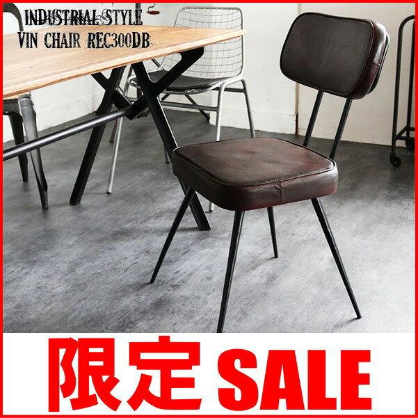 インダストリアル家具 椅子 チェアー 木製 スチール アイアン 鉄 ビンテージ ヴィンテージ アンティーク インテリア おしゃれ ダークブラウン ブラック REC300DB KLUB14 クラブ14