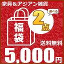 【SALE!!】【よりどり2点福袋】アジアン家具 アジアン雑貨 アジアンテイスト 2点よりどり五千円...
