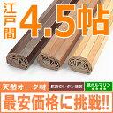 ウッドカーペット 江戸間4.5帖260×260cm フローリング オーク材 オーダーカーペット対応 〜6畳 あす楽