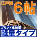 ウッドカーペット 6畳 サイズが【 送料無料 ・ 翌日出荷 】9月下旬入荷予定フローリングカーペ...