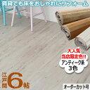 【当店限定色】ウッドカーペット フローリングカーペット 江戸...