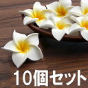 プルメリアの造花でおしゃれにインテリアコーディネート フェイクフラワー アートフラワー フランジパニ...