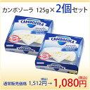 シャンピニオン カンボゾーラ 125g 2個セット※新規取り扱い商品 お試し価格(通常