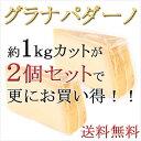 【12月月間特売品】数量限定でプレゼント付きグラナパダーノ 約1Kgカット 2個セット 不定貫(1Kgあたり税抜2500円)|チーズ||グラナ|
