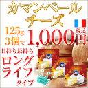 【チーズの日】期間限定フランス ペレトアノウ カマンベール 125g×3個セット※おひ
