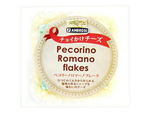 チョイかけチーズ アンブロージ ペコリーノロマーノ フレーク 30g おつまみ トッピング
