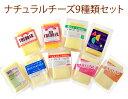 ナチュラルチーズ 9種類セット 各200g※パッケージは変更...