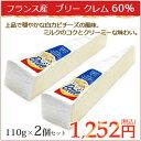 if ブリー クレム60% 110gx2個セット ※パッケージが変更になります※カットチーズ|白カビチーズ|フランス産
