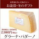【お歳暮・冬のギフト】期間限定【送料無料】グラナパダーノ 約1Kgカット 不定貫(1Kgあたり税抜2760円)再計算 チーズ グラナ