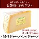 【お年賀・冬のギフト】期間限定【送料無料】 パルミジャーノ レッジャーノ 約1Kgカット 不定貫(1Kgあたり税抜2980円)|チーズ|