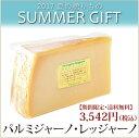 【サマーギフト】【送料無料】 パルミジャーノ レッジャーノ 1kgカット|チーズ|ギフト お中元
