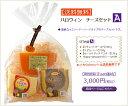 【ハロウィン】送料無料ハロウィン チーズセット A!