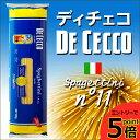 楽天ランド オブ ハーベスト【セール】◆国内正規品◆ディチェコ No.11 スパゲッティーニ(1.6mm)500g ※おひとり様24点まで
