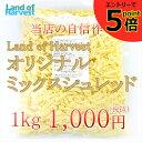 LoH オリジナルミックスシュレッドチーズ 1kg賞味期限3月10日かそれ以降を出荷します