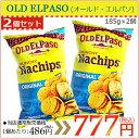 オールドエルパソ ナチップス 185gx2パックセット通常税込価格¥972-2018年9月28日以降の賞味期限の商品※新パッケージの商品