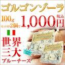 【3月月間特売品】期間限定イタリア ゴルゴンゾーラ 100gカット100gカット 2個で1,000円♪
