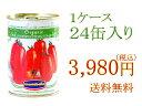 送料無料 モンテベッロ 有機(オーガニック)ホールトマト 1ケース(400g×24缶)