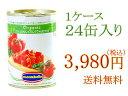 送料無料 モンテベッロ 有機(オーガニック)ダイストマト 1ケース(400g×24缶)