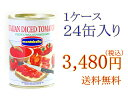 送料無料 モンテベッロ ダイストマト 1ケース(400g×24缶)