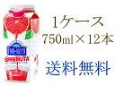 送料無料 カンポ・ディ・フィオリ 冷凍ブラッドオレンジジュース 750ml 1ケース(12本入り) 1本あたり税抜764円※冷凍クール便