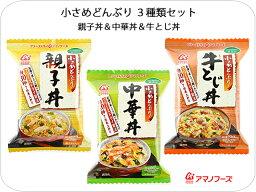 アマノ 小さめどんぶり3種類セット親子丼&中華丼&牛とじ丼