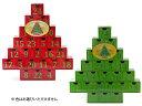 ショッピングクリスマスツリー 【訳ありセール】数量限定カウントダウンカレンダー クリスマスツリー(色はお選びいただくことが出来ません)2020年3月8日賞味期限の商品