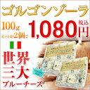 【12月月間特売品】期間限定イタリア ゴルゴンゾーラ100gカット×2個セット100gカット