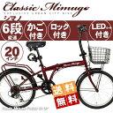 折りたたみ自転車 20インチ 折り畳み自転車 前カゴ付き 自転車 シマノ6段変速 ミムゴ 送料無料