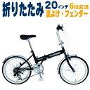 【ポイントアップ+クーポンでお得】折りたたみ自転車 20インチ 折り畳み 自転車 フィールドチャンプ シマノ6段変速