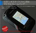 自転車用フレームバッグ iPhone6対応 5.5インチ スマホホルダー